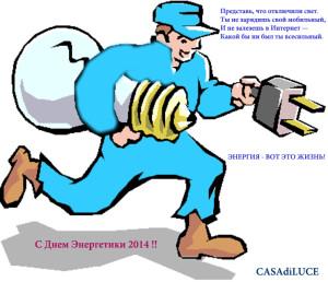 elettricista (1)