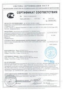 Certificate BO5625_Страница_1