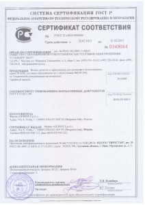 Certificate Н05056_Страница_1