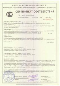 Certificate В05608_Страница_1