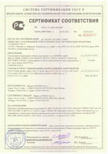 Certificate В05609_Страница_1