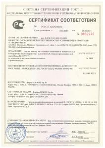Certificate В06172_Страница_1
