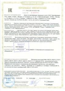 Cертификат Выключатели для бытовых и аналогичных электроустановок для заказчиков_Page_1