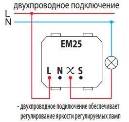 двухпроводное подключение