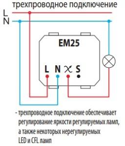 трехпроводное подключение