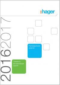 Новый каталога HAGER 2016 -2017 гг., по распределительным щитам, аппаратам защиты и коммутации и элементам автоматизации зданий